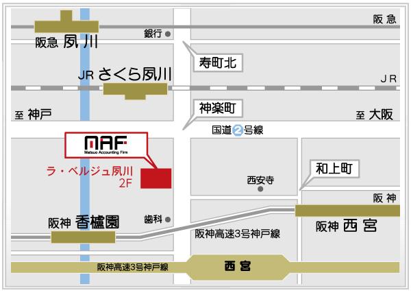 西宮市・神戸市の税理士松尾会計事務所へのアクセスマップ